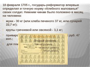 18 февраля 1705 г., государь-реформатор впервые определил и точную норму «Хл
