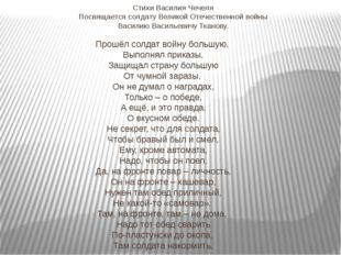 Стихи Василия Чечеля Посвящается солдату Великой Отечественной войны Василию