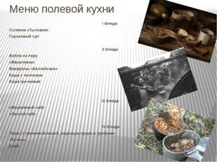 Меню полевой кухни I блюда Солянка «Тыловая» Гороховый суп II блюда Вобла на