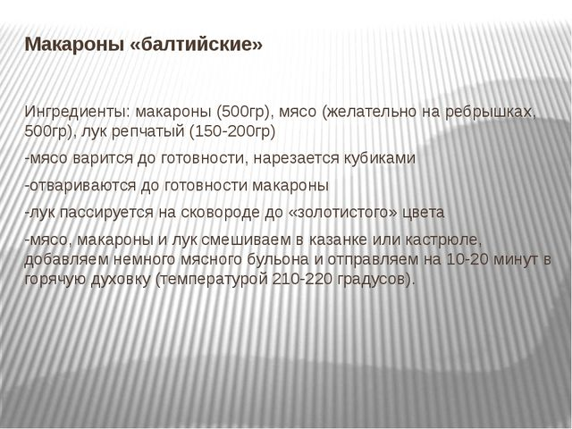 Макароны «балтийские» Ингредиенты: макароны (500гр), мясо (желательно на ребр...