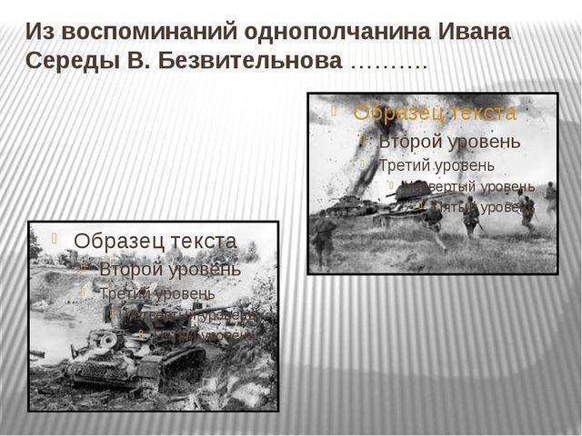 Из воспоминаний однополчанина Ивана Середы В. Безвительнова……….