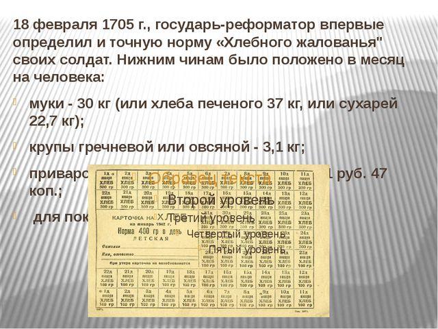 18 февраля 1705 г., государь-реформатор впервые определил и точную норму «Хл...