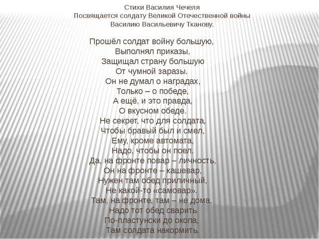 Стихи Василия Чечеля Посвящается солдату Великой Отечественной войны Василию...