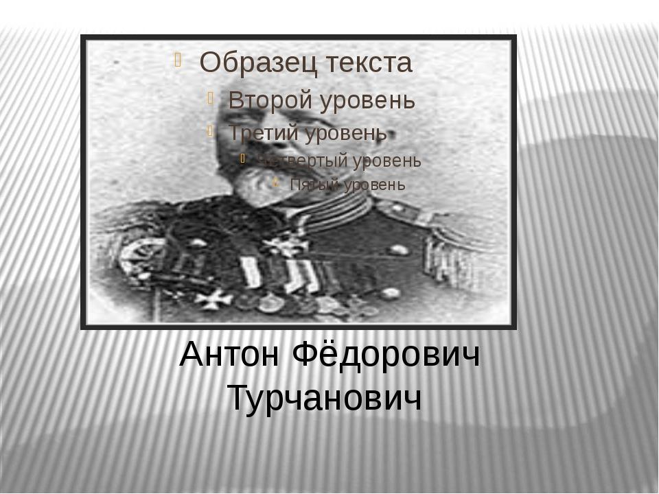Антон Фёдорович Турчанович