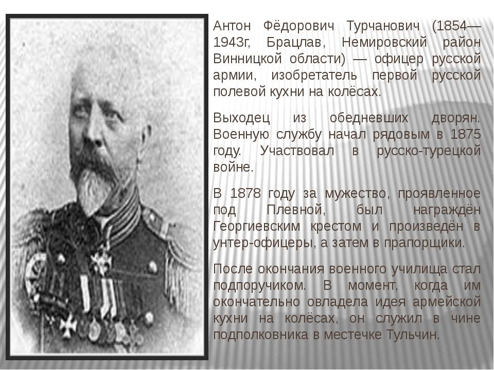 Антон Фёдорович Турчанович (1854—1943г, Брацлав, Немировский район Винницкой...