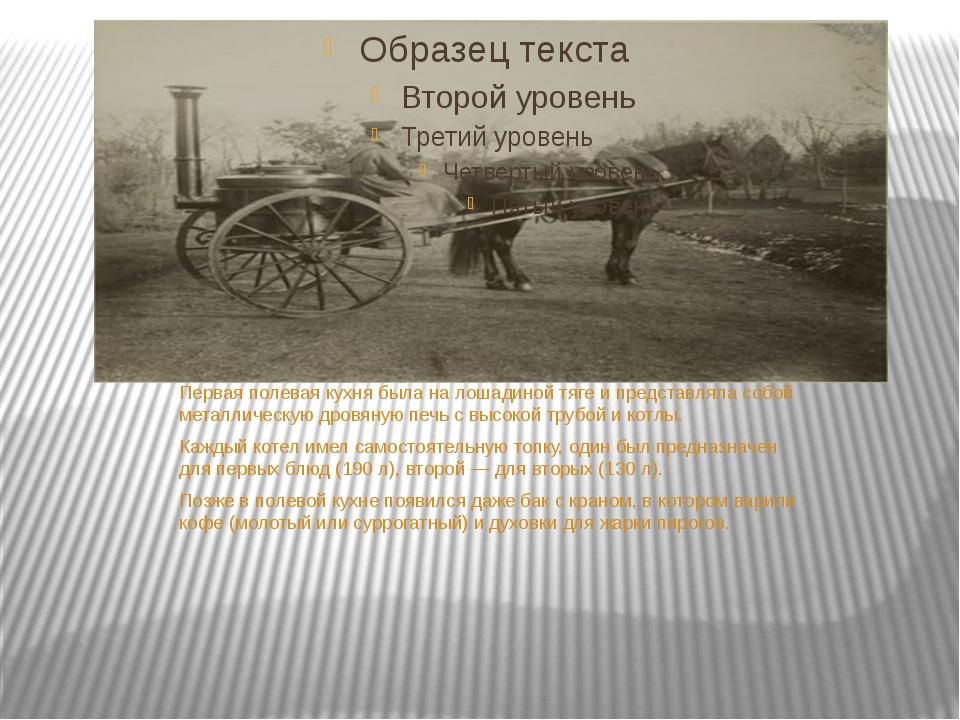 Первая полевая кухня была на лошадиной тяге и представляла собой металлическ...