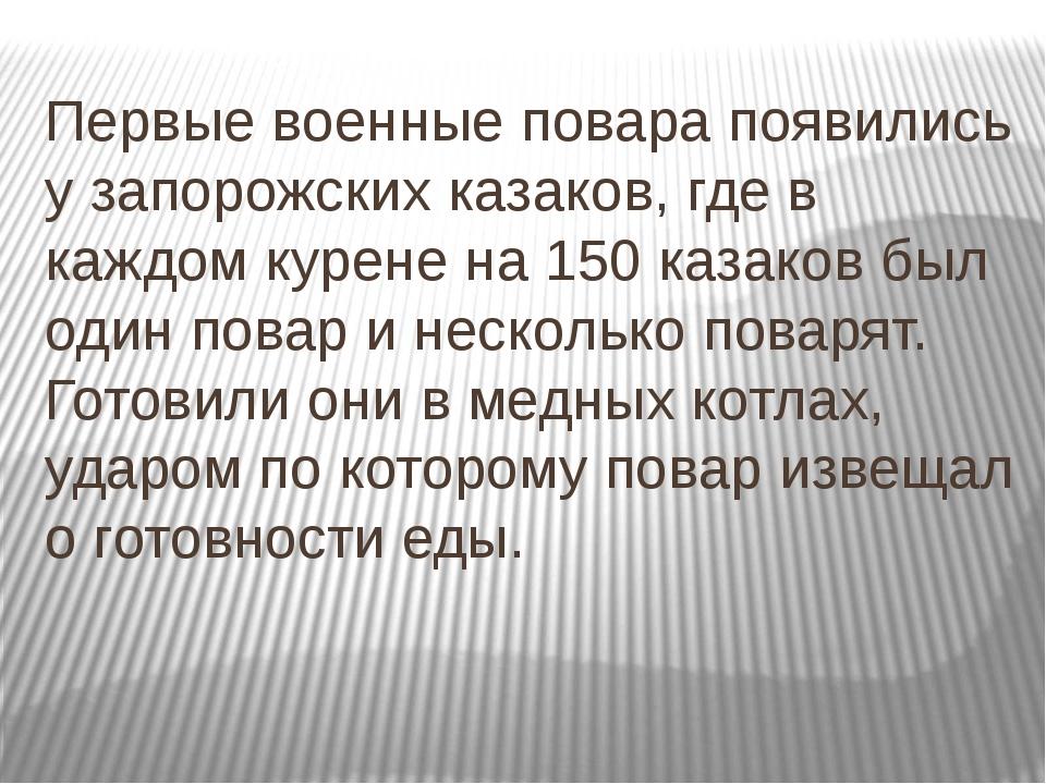 Первые военные повара появились у запорожских казаков, где в каждом курене на...