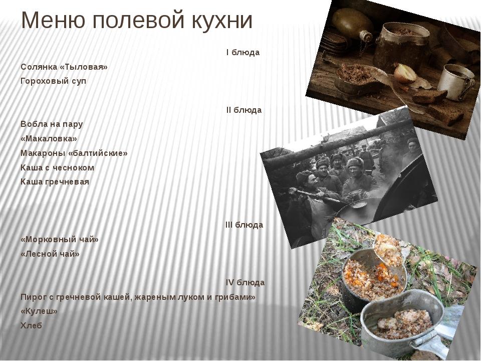 Меню полевой кухни I блюда Солянка «Тыловая» Гороховый суп II блюда Вобла на...