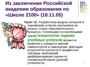 * Из заключения Российской академии образования по «Школе 2100» (18.11.05) Пу