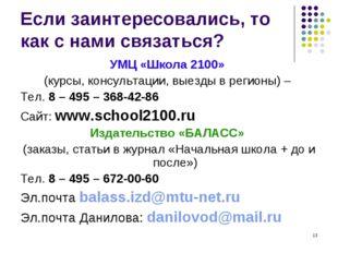 * Если заинтересовались, то как с нами связаться? УМЦ «Школа 2100» (курсы, ко