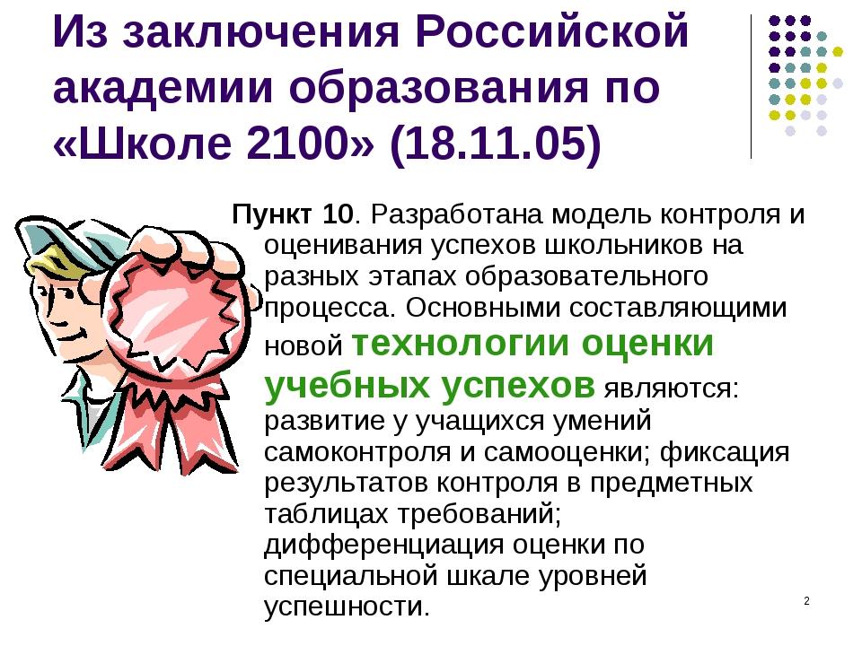 * Из заключения Российской академии образования по «Школе 2100» (18.11.05) Пу...
