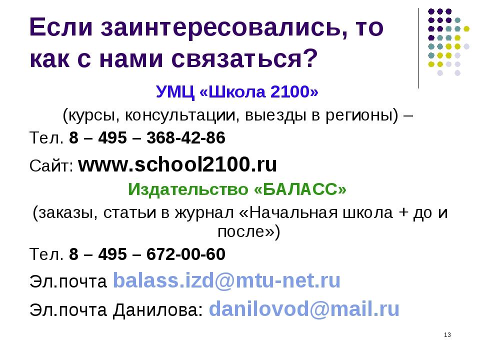 * Если заинтересовались, то как с нами связаться? УМЦ «Школа 2100» (курсы, ко...