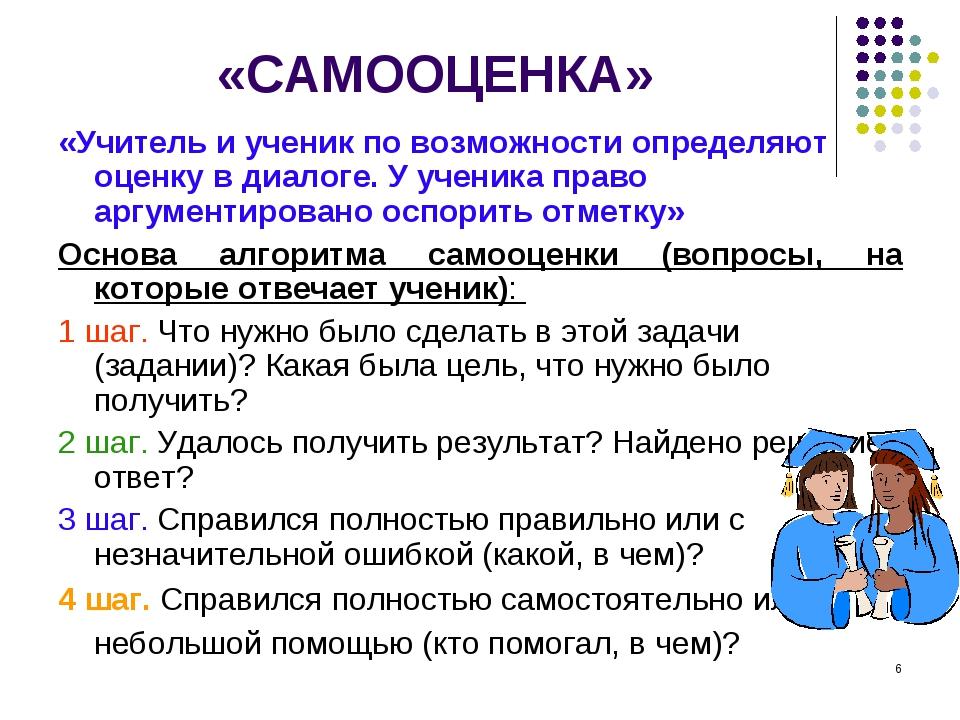 * «САМООЦЕНКА» «Учитель и ученик по возможности определяют оценку в диалоге....