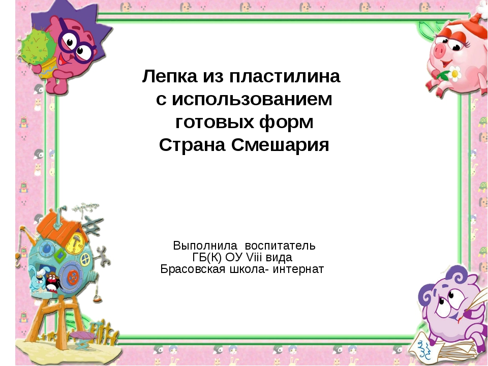Лепка из пластилина с использованием готовых форм Страна Смешария Выполнила в...