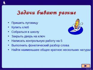 Задачи бывают разные Пришить пуговицу Купить хлеб Собраться в школу Закрыть д
