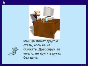 Мышка может другом стать, коль ее не обижать. Дрессируй ее умело, не крути в