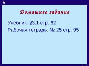 Домашнее задание Учебник: §3.1 стр. 62 Рабочая тетрадь: № 25 стр. 95 * из 18