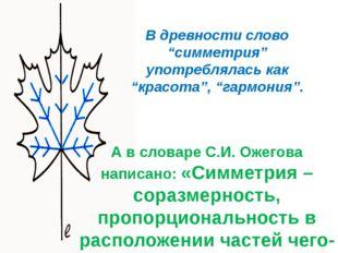 """В древности слово """"симметрия"""" употреблялась как """"красота"""", """"гармония"""". А в сл"""