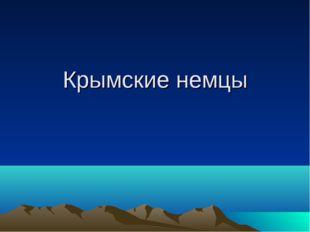 Крымские немцы