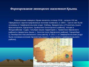 Формирование немецкого населения Крыма.  Переселение немцев в Крым начало