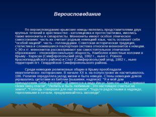 Вероисповедание По вероисповеданию крымские немцы являлись представителями