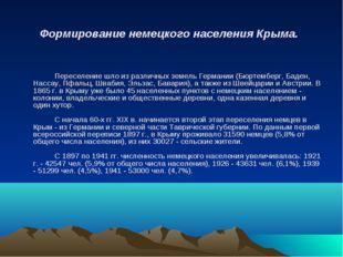 Формирование немецкого населения Крыма.  Переселение шло из различных земе