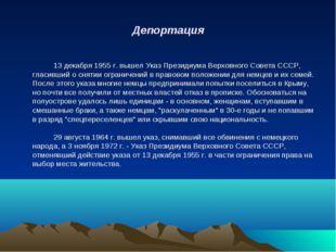 Депортация 13 декабря 1955 г. вышел Указ Президиума Верховного Совета СССР,