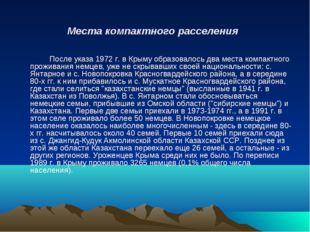 Места компактного расселения После указа 1972 г. в Крыму образовалось два м