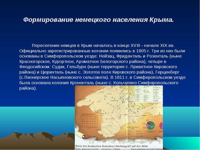 Формирование немецкого населения Крыма.  Переселение немцев в Крым начало...