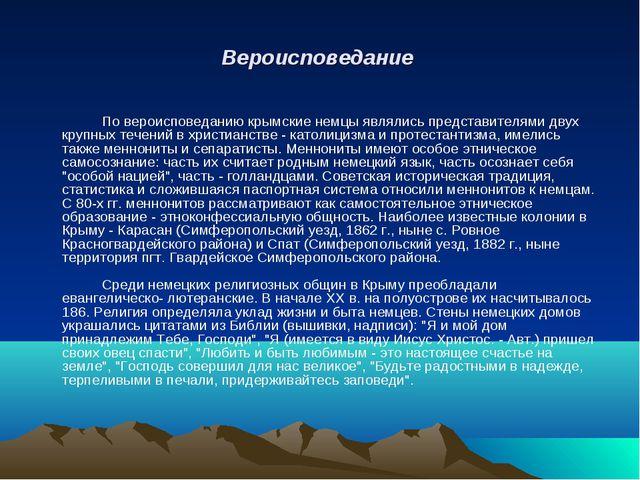 Вероисповедание По вероисповеданию крымские немцы являлись представителями...
