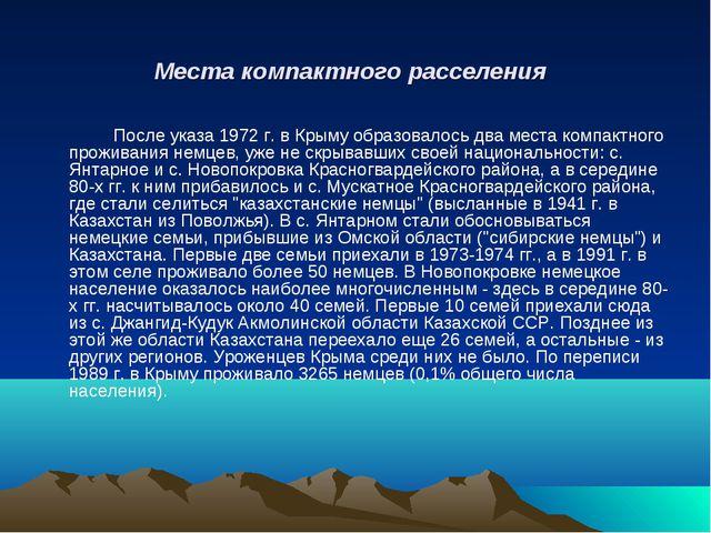 Места компактного расселения После указа 1972 г. в Крыму образовалось два м...