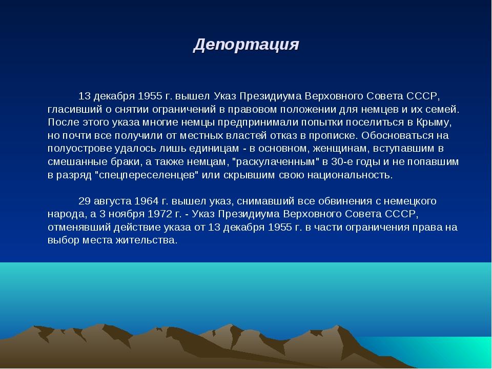 Депортация 13 декабря 1955 г. вышел Указ Президиума Верховного Совета СССР,...