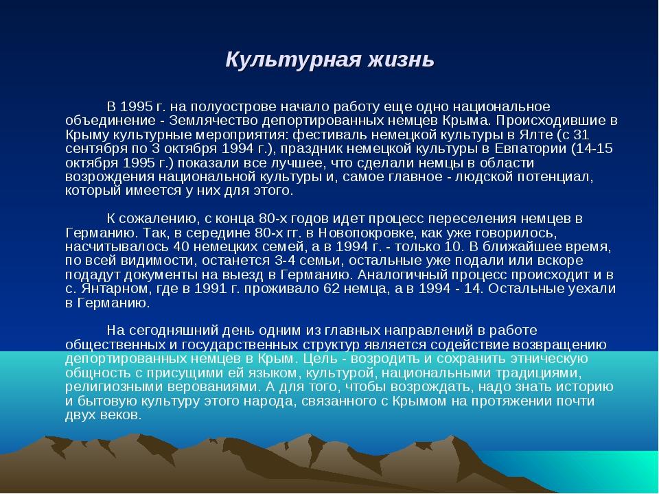 Культурная жизнь В 1995 г. на полуострове начало работу еще одно национальн...