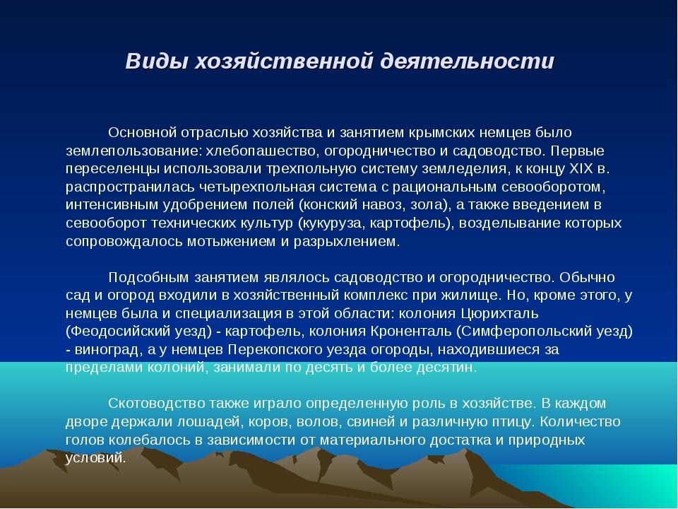 Виды хозяйственной деятельности Основной отраслью хозяйства и занятием крым...