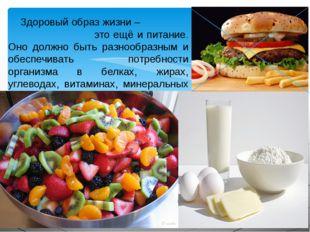 Здоровый образ жизни – это ещё и питание. Оно должно быть разнообразным и обе