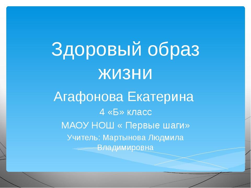 Здоровый образ жизни Агафонова Екатерина 4 «Б» класс МАОУ НОШ « Первые шаги»...