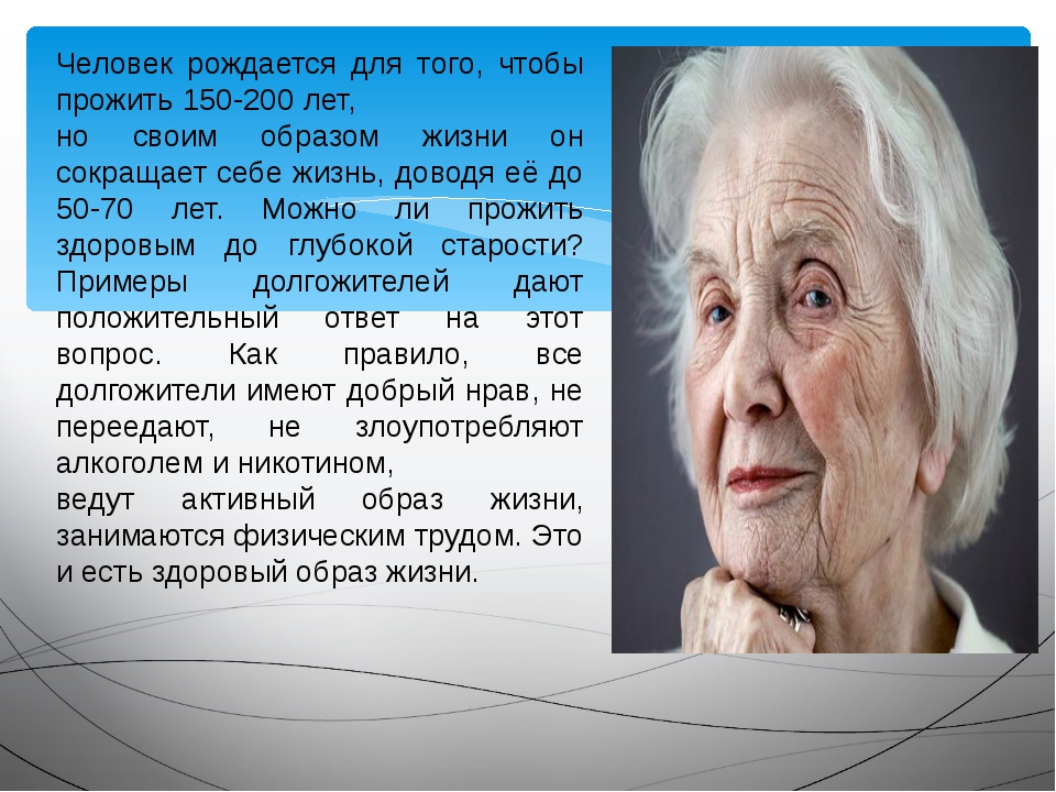Человек рождается для того, чтобы прожить 150-200 лет, но своим образом жизни...
