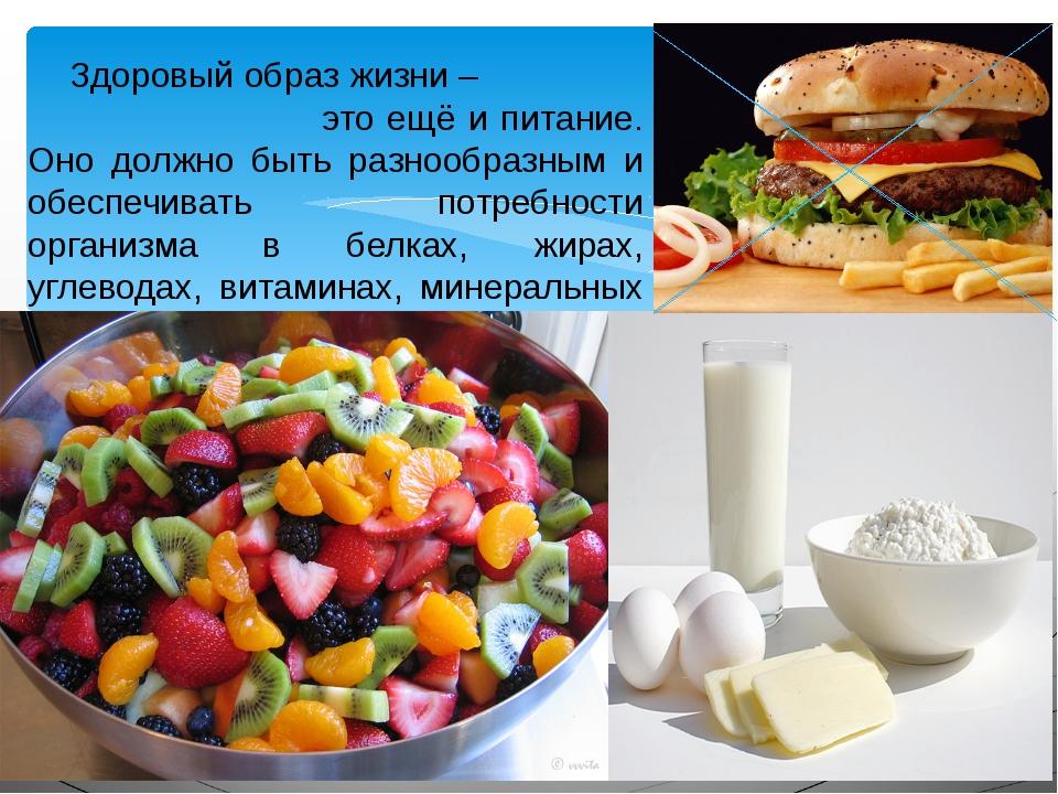 Здоровый образ жизни – это ещё и питание. Оно должно быть разнообразным и обе...