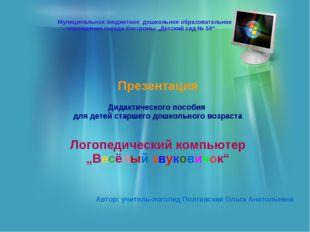 Презентация Дидактического пособия для детей старшего дошкольного возраста Ло