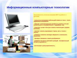 Информационные компьютерные технологии Актуальность использования ИКТ в работ