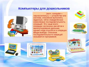 Компьютеры для дошкольников Компью́тер (англ. computer— «вычислитель») — устр