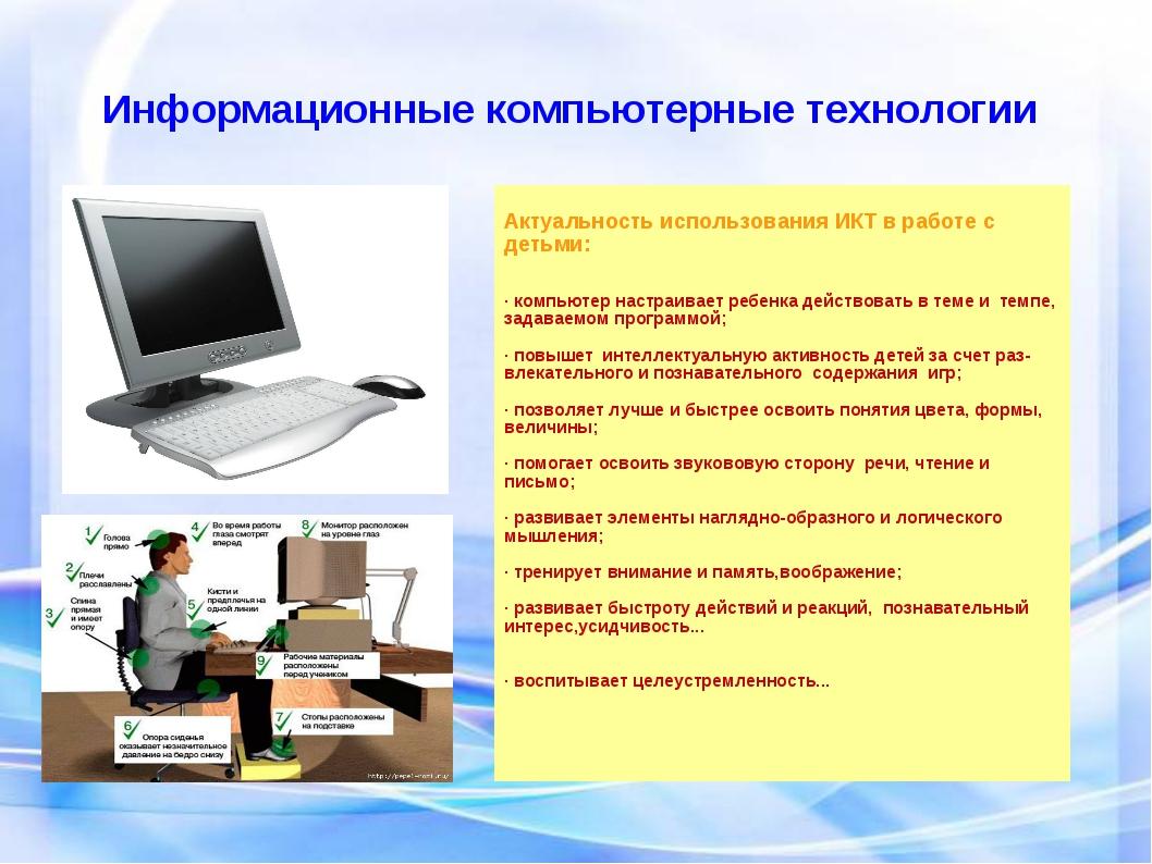 Информационные компьютерные технологии Актуальность использования ИКТ в работ...