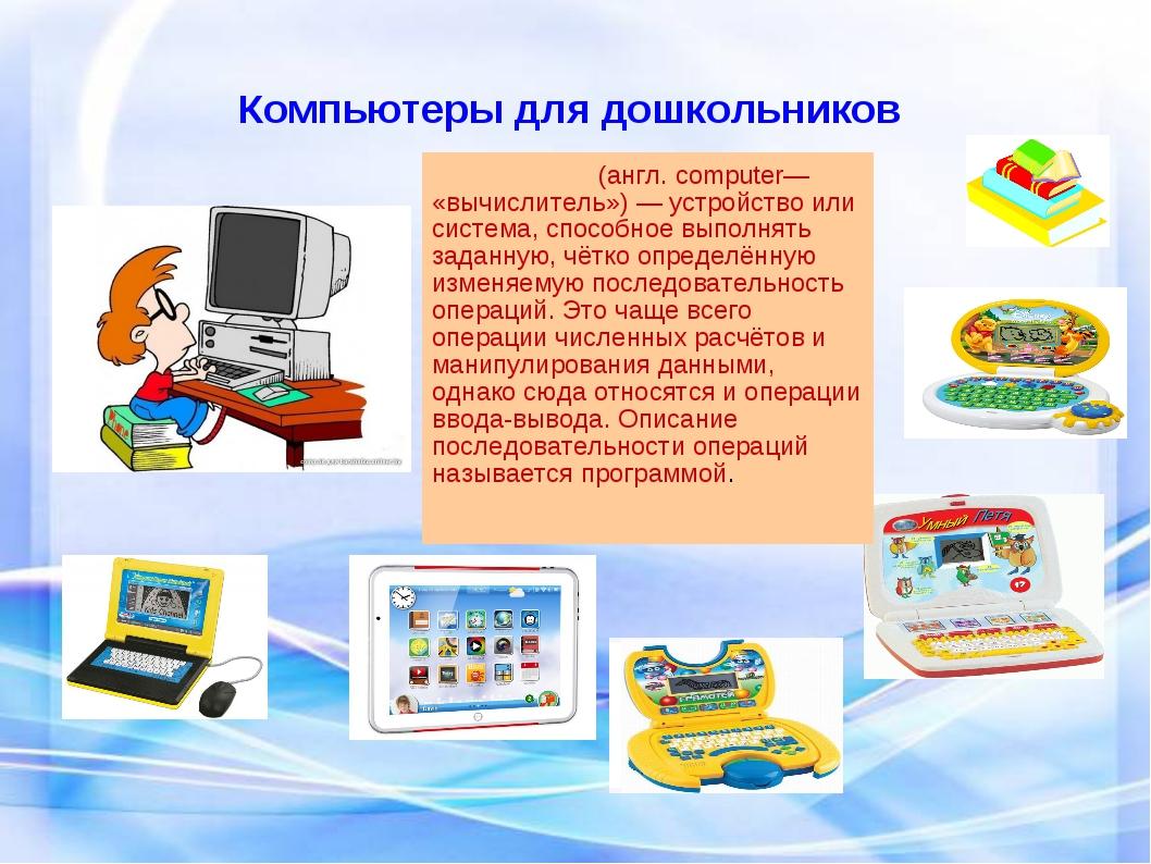 Компьютеры для дошкольников Компью́тер (англ. computer— «вычислитель») — устр...