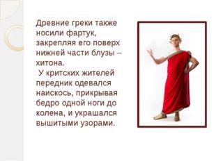 Древние греки также носили фартук, закрепляя его поверх нижней части блузы –