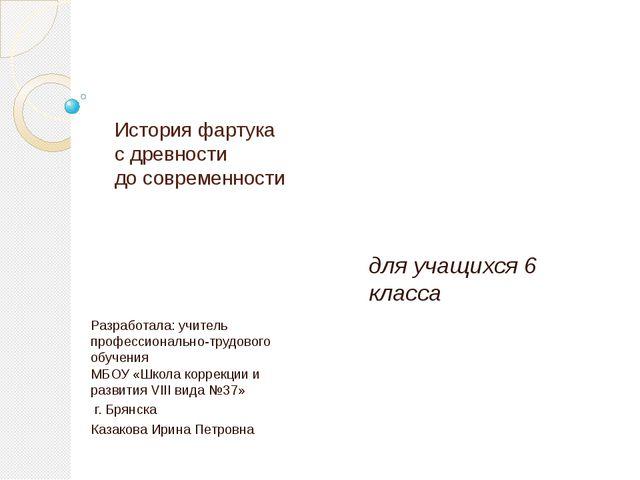 История фартука с древности до современности Разработала: учитель профессион...