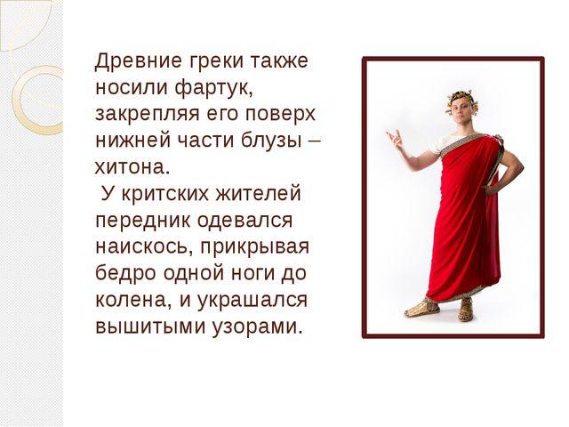 Древние греки также носили фартук, закрепляя его поверх нижней части блузы –...