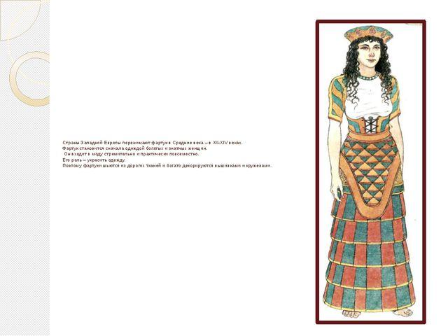 Страны Западной Европы перенимают фартук в Средние века – в XII-XIV веках. Фа...