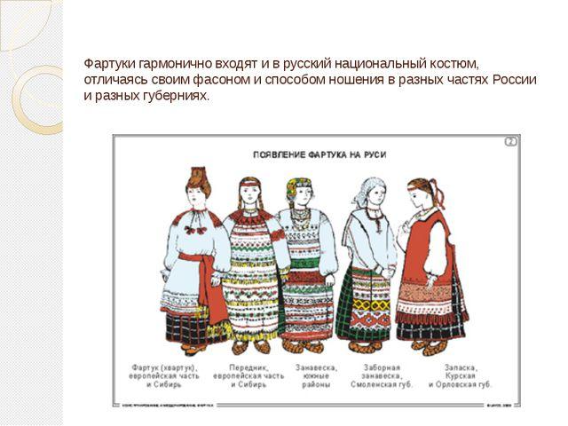 Фартуки гармонично входят и в русский национальный костюм, отличаясь своим фа...