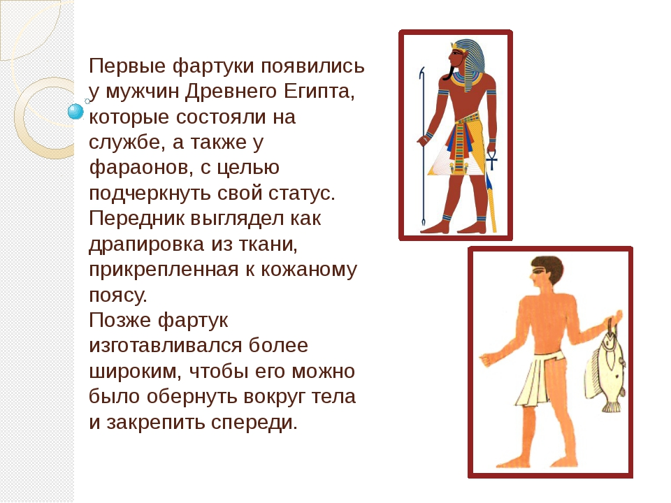 Первые фартуки появились у мужчин Древнего Египта, которые состояли на службе...
