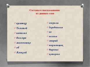 Составьте высказывание из данных слов книжку Толстой написал веселую мальчишк
